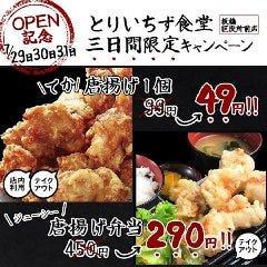 唐揚げ・焼鳥・鶏餃子 とりいちず食堂 板橋区役所前店
