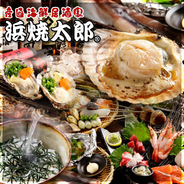 産直海鮮居酒家 浜焼太郎 京橋店