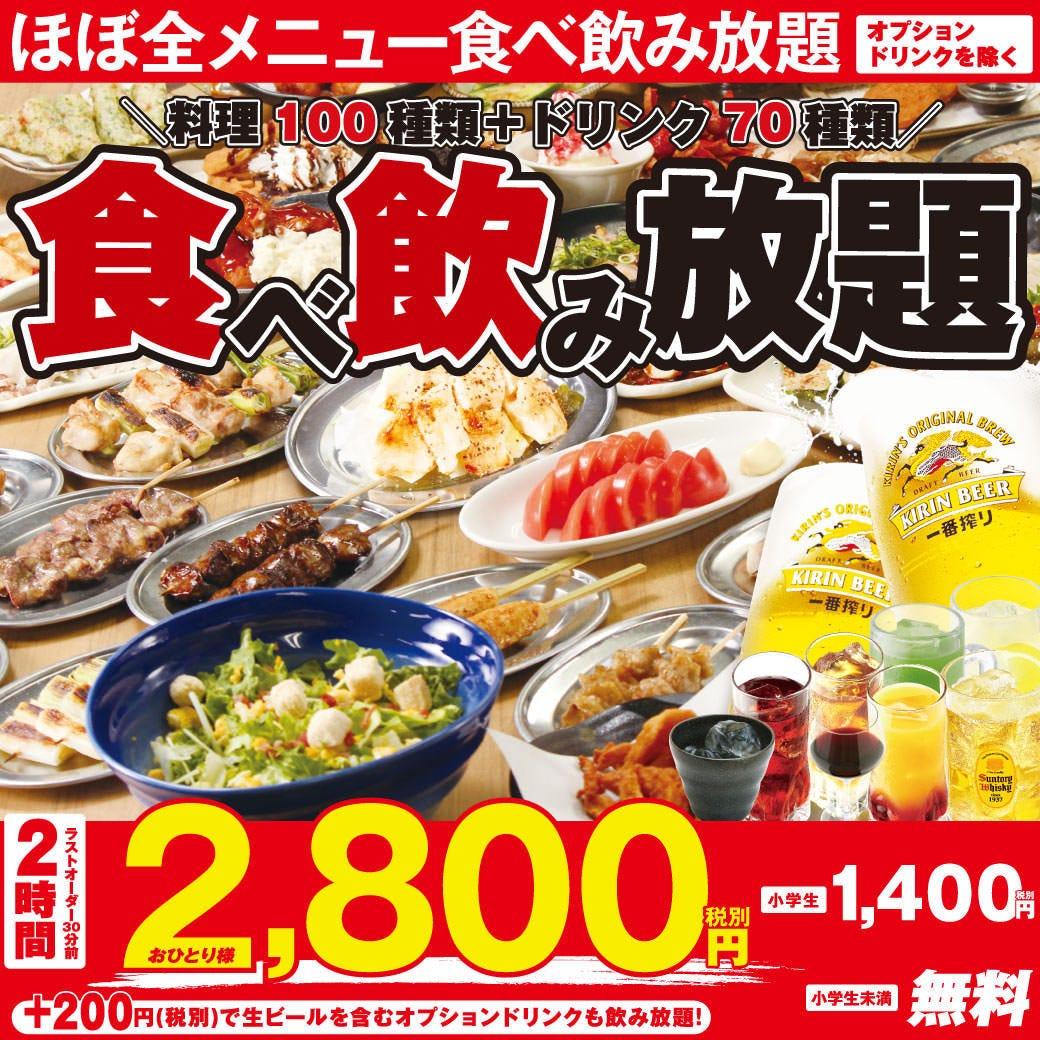 2時間制食べ放題&飲み放題2800円!