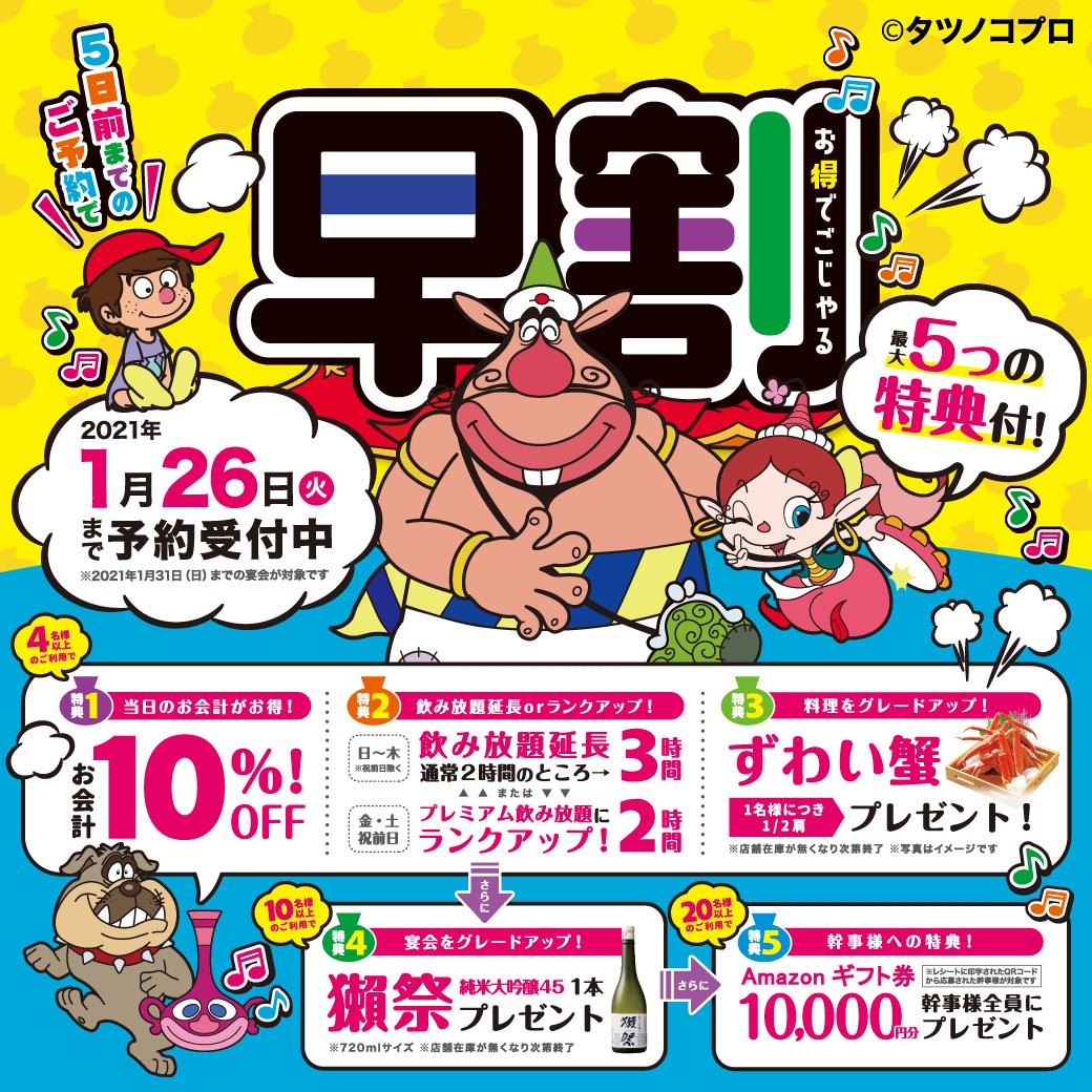 早割特典利用★鶏のジョージコース+3H飲み放題付【4000円】