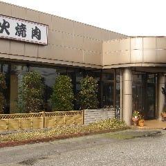 米沢亭 富山町村店