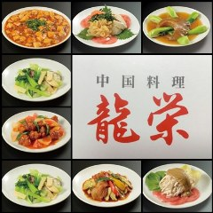 国分寺 中国料理 龍栄