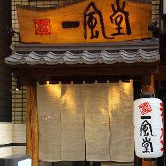 一風堂 京都ポルタ店