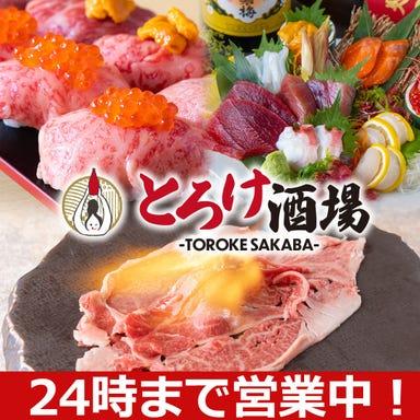 全席個室居酒屋 国産和牛肉寿司と海鮮 とろけ酒場 赤羽店 メニューの画像