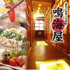 全席個室居酒屋 海鮮と肉寿司と地鶏料理 鳴海屋 赤羽店