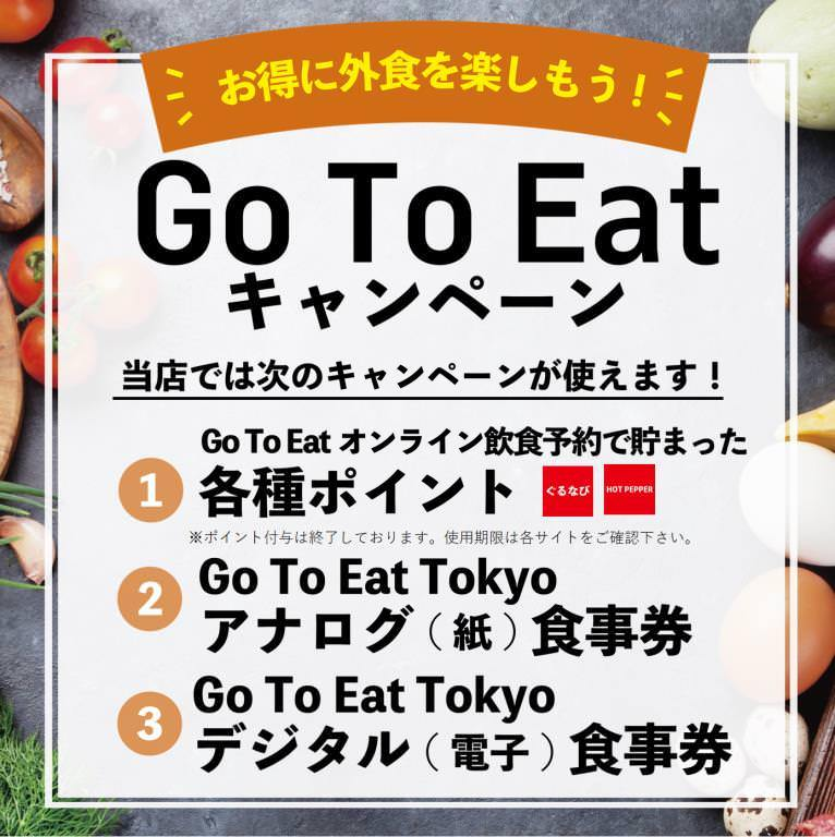 GOTO食事券・ポイント使えます!
