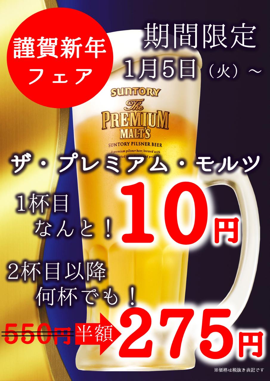 さくっと1杯!生ビール10円フェア