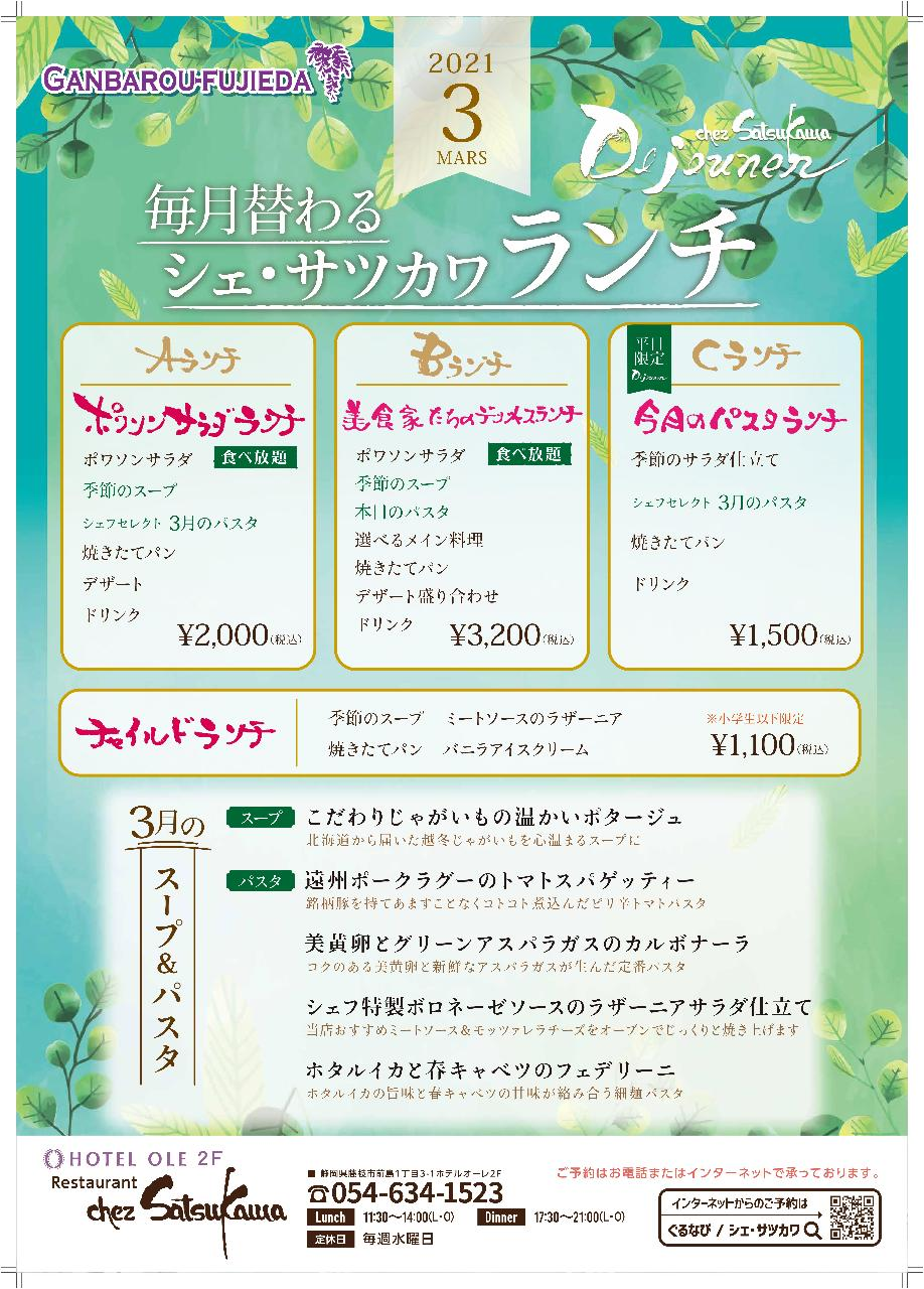 chez Satsukawa ホテルオーレ藤枝2F