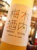 """【NEWS!】当店取り扱いの""""木内梅酒""""が日本一に!"""