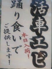 入船 伊東駅前店