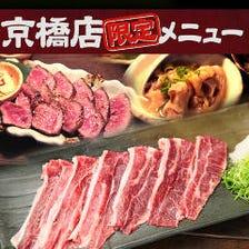 京橋店でしか味わえない一品!