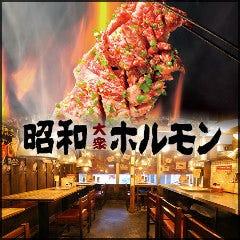 炭火焼肉 昭和大衆ホルモン 京橋店