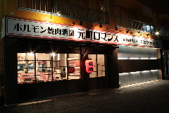 タレ焼肉専門店 元町ロマンス 多治見店