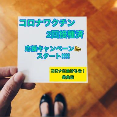 音音 上野バンブーガーデン店 コースの画像