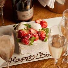 誕生日・記念日のお祝いにケーキを♪