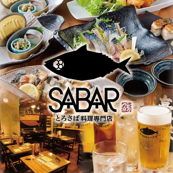 とろさば料理専門店 SABAR 東京銀座店