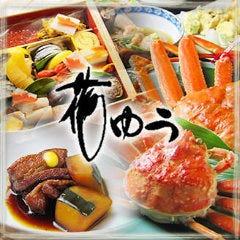 日本料理 花ゆう