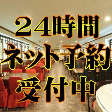 中華ダイニング 金福来 なんば 日本橋  メニューの画像