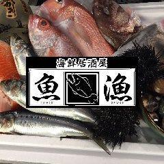 海鮮居酒屋 魚漁-GYOGYO-