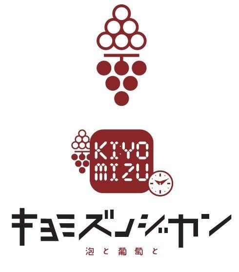 キヨミズノジカン〜泡と葡萄と〜