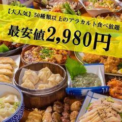 慶太郎餃子酒場 小田急相模原店