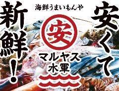 海鮮うまいもんや マルヤス水軍 堺東店