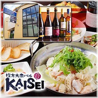 串カツとホルモン KAISEI 枚方 コースの画像