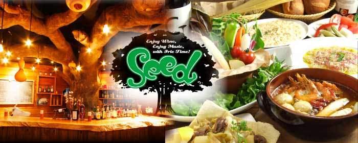 ダイニングバー Seed