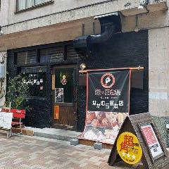 なかむら家 本店