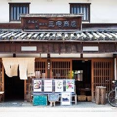 町家喫茶三宅商店