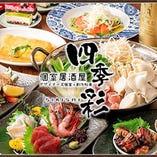 ~お腹いっぱいになって頂きたい 四季彩(しきさい)食べ放題プラン~