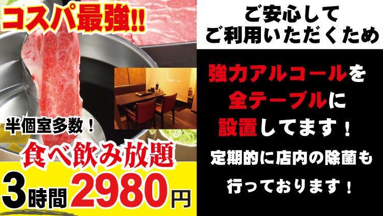 しゃぶしゃぶ・すき焼き食べ放題 モ〜・TON! 船橋駅前店