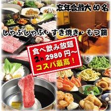 食べ飲み放題2時間コース2980円~