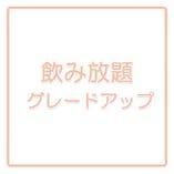 飲み放題 120分 2,000円(税抜)