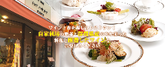 欧風料理シェフハヤカワ