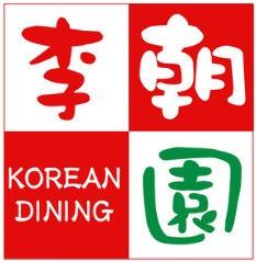 サムギョプサル 韓国料理 李朝園 鳳店