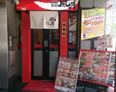お好み焼き・焼きそば 鶴橋風月 梅田お初天神通り店 店内の画像