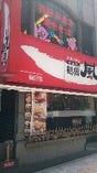 JR大阪駅から徒歩10分。 お初天神商店街入口。