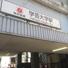 東急東横線「学芸大学駅」下車 東口 徒歩2分