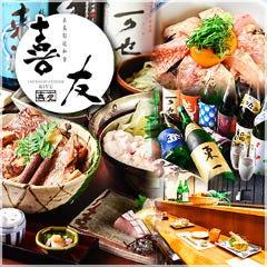 糸島旬送和食 喜友