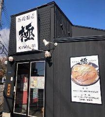 函館麺匠 極