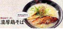 鶏白湯ラーメン とりの助 廿日市梅原店