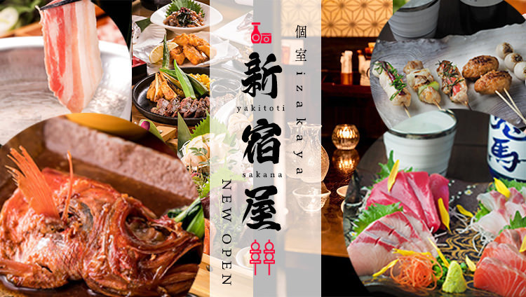完全個室と厳選肉料理と日本酒 新宿屋 新宿西口店