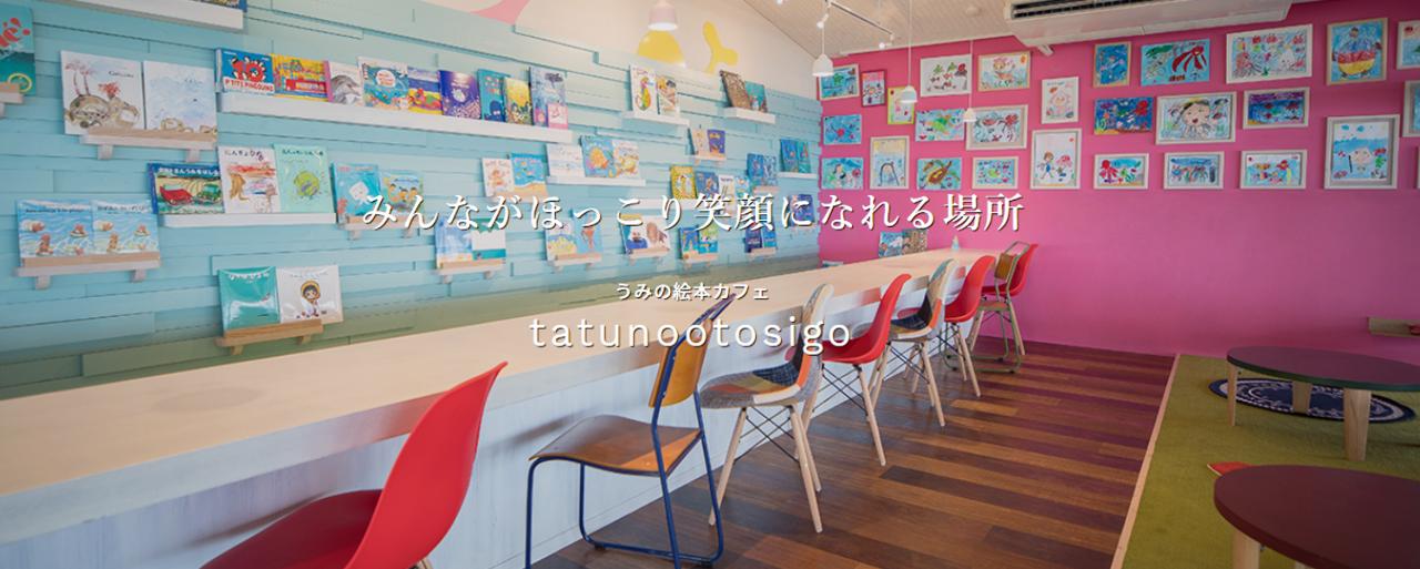 海の絵本カフェ tatunootosigo