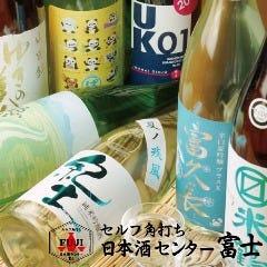 日本酒センター セルフ角打ち 富士