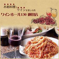 貸切イタリアン ワインホール130 神田店
