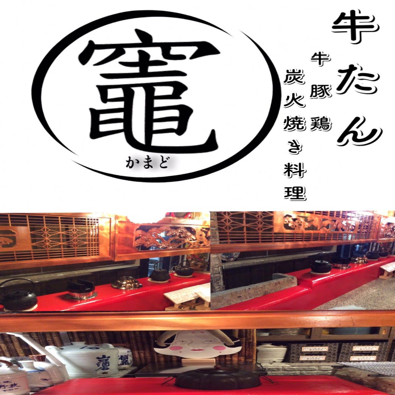 ◆90分[飲放]付!伊達の七福神箱膳コース-セリ鍋、牛タン付7,150円⇒6,600円(税込)