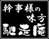 馳走庵は幹事様の味方です!!(その1)   ●当日、参加者のドタキャン無料!