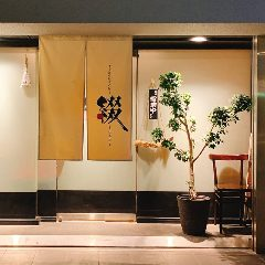綴 ainomachi