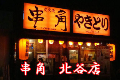 串角 北谷店  メニューの画像